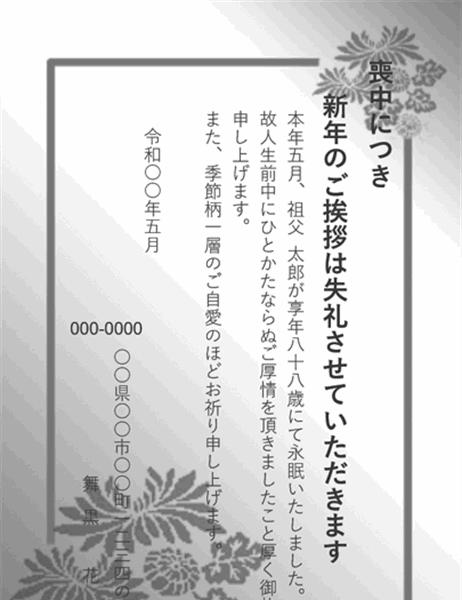 喪中はがき (菊) 1
