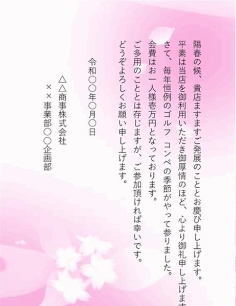 ビジネスはがき春 (桜)