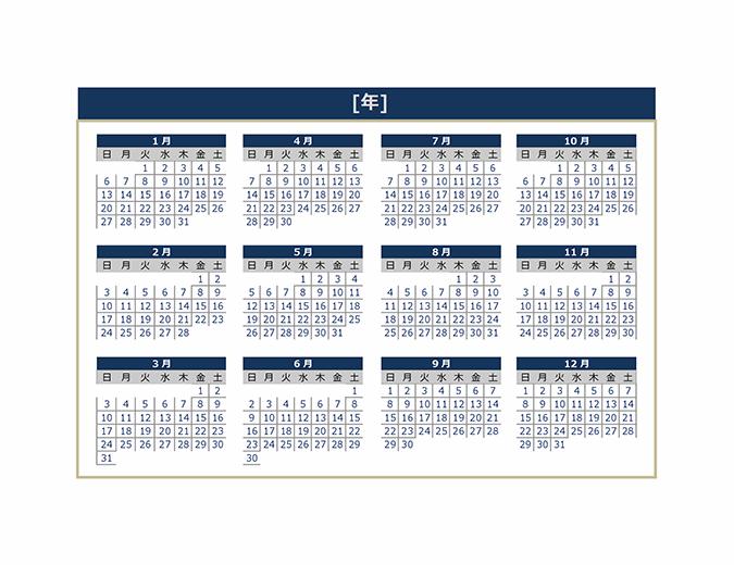 カレンダー (万年)