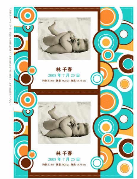 生まれました 写真付きカード (円のデザイン)
