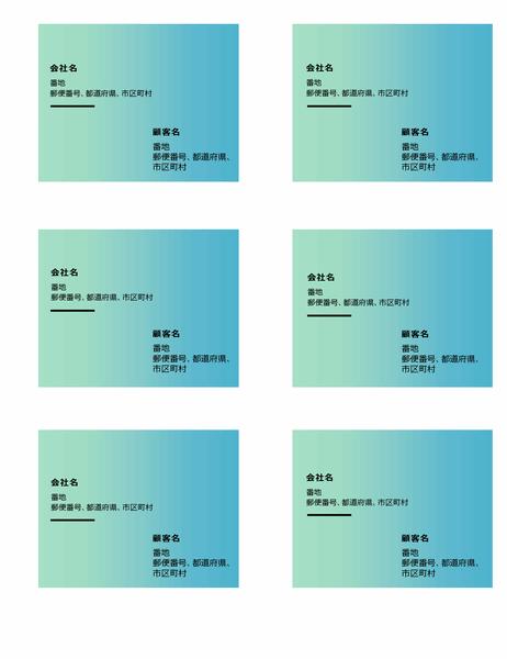 配送先住所ラベル (緑のグラデーションのデザイン、1 ページあたり 6 枚、Avery 5164 に対応)