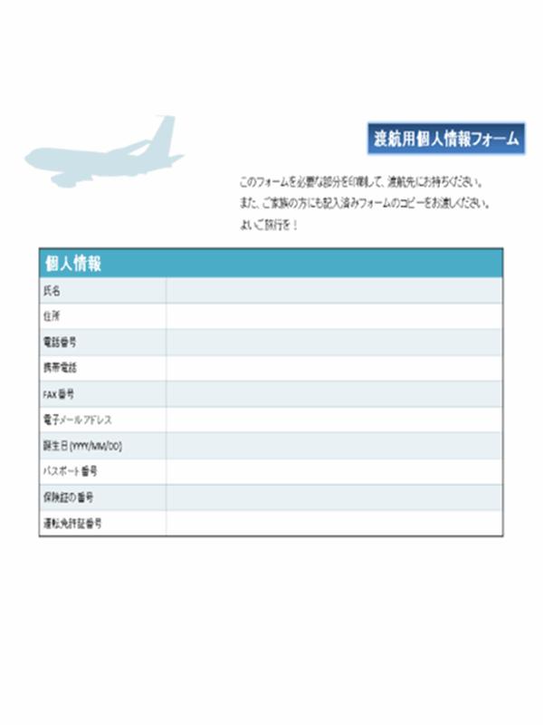 渡航用個人情報フォーム