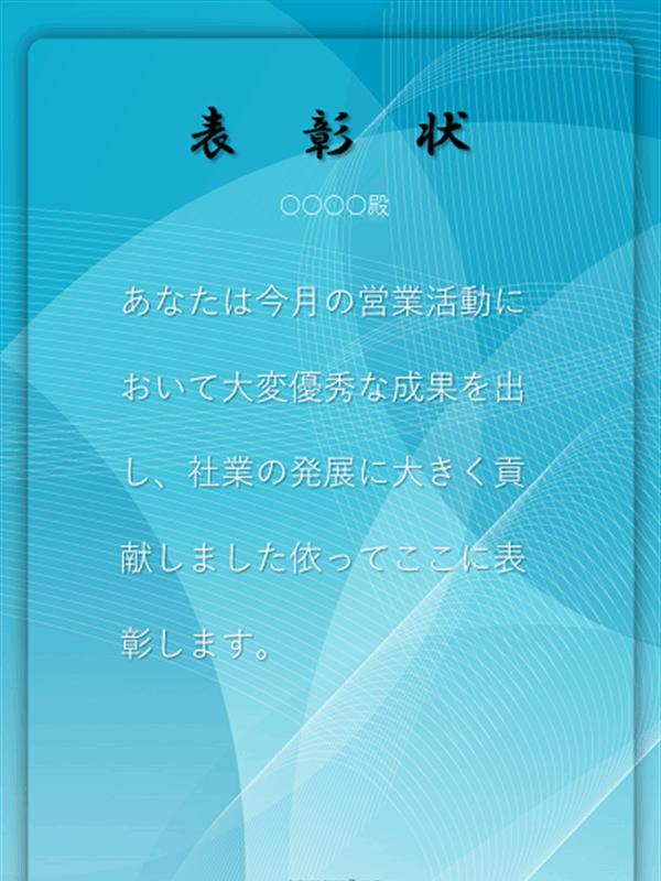賞状 (営業成績)