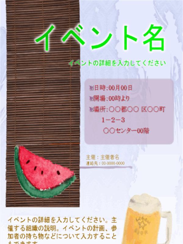 イベント ポスター (夏)