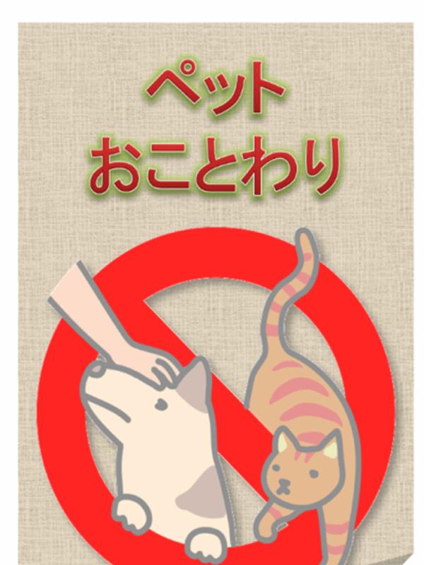 ペットおことわりポスター