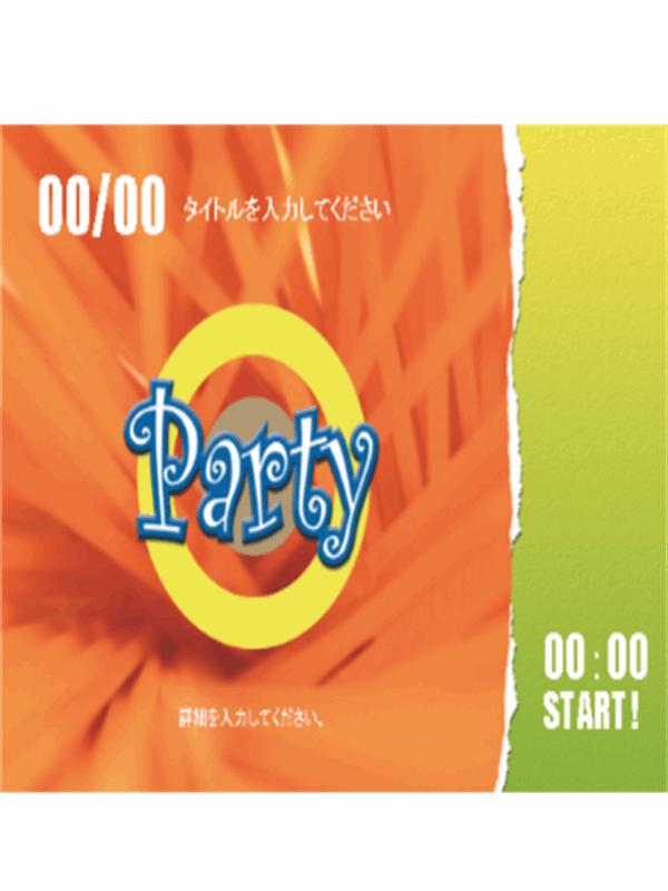 パーティー案内状