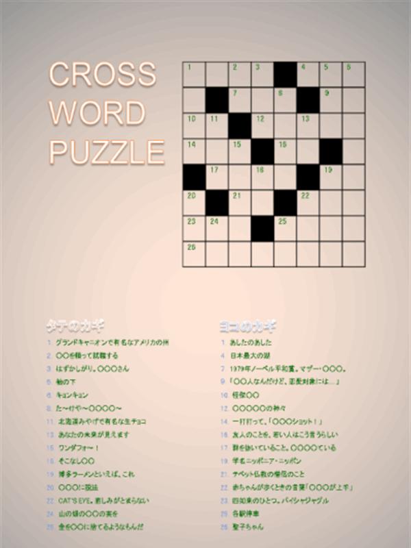 クロスワード パズル