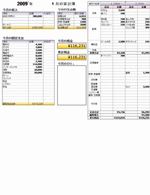 家計簿 1