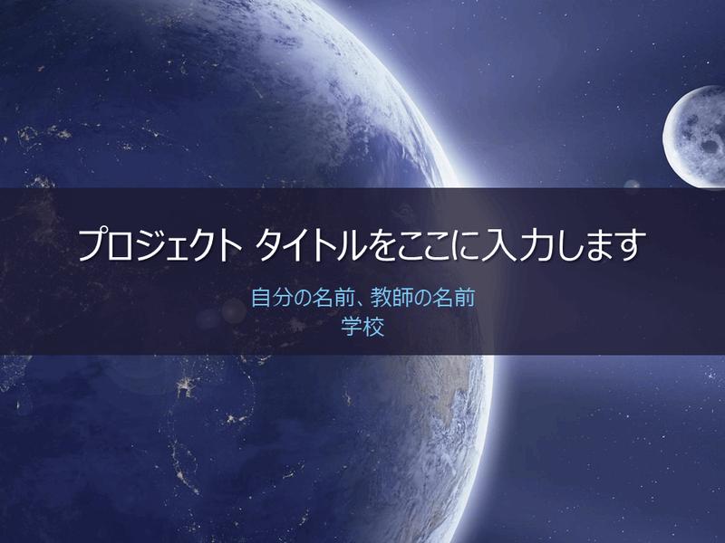 学校のプロジェクト: 太陽系