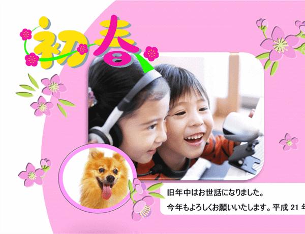 写真差し替え年賀状 (初春)