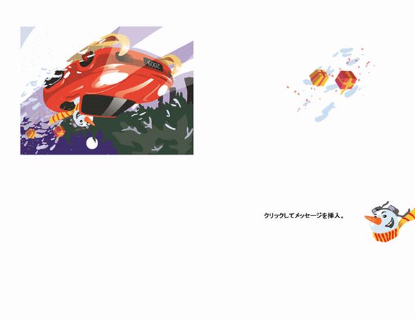 クリスマスカード (スノーマン)
