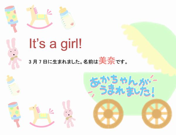 出産お祝い はがき