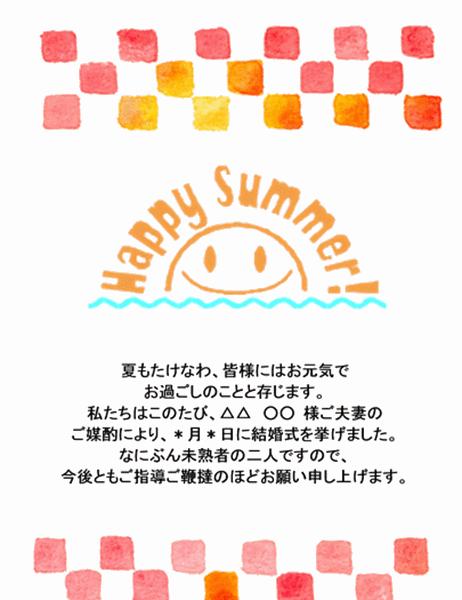 暑中見舞い