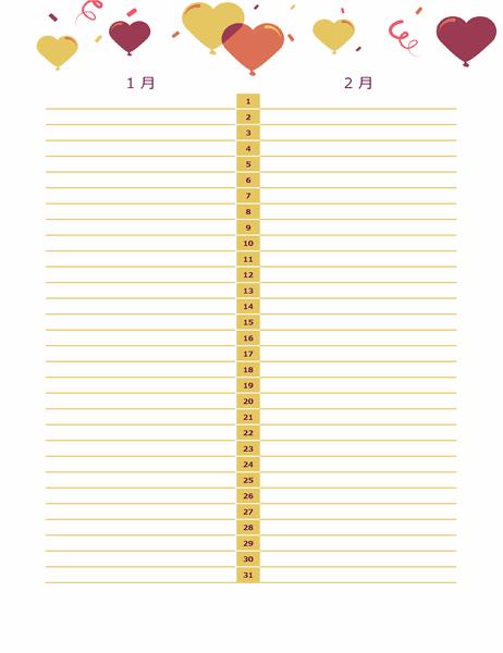 誕生日と記念日のカレンダー
