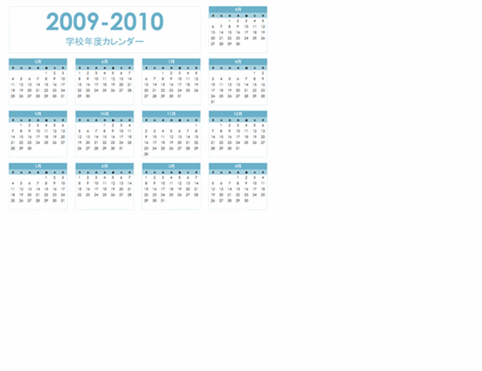 2009 ~ 2010 学校年度カレンダー (1 ページ、横長、月曜開始)