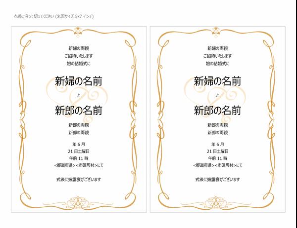結婚式の招待状 (ハートのスクロールのデザイン、A7 サイズ、2 枚/ページ)