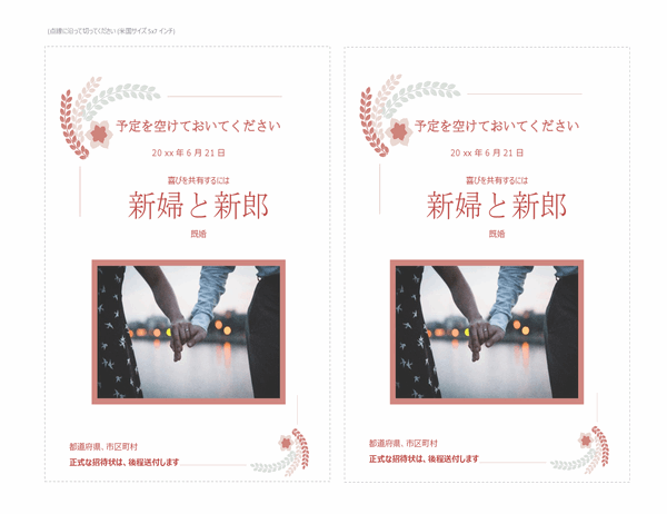 セーブ・ザ・デート カード (写真用スペース付き)