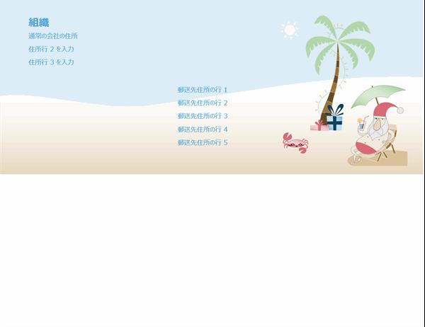 封筒 (夏のサンタのデザイン)