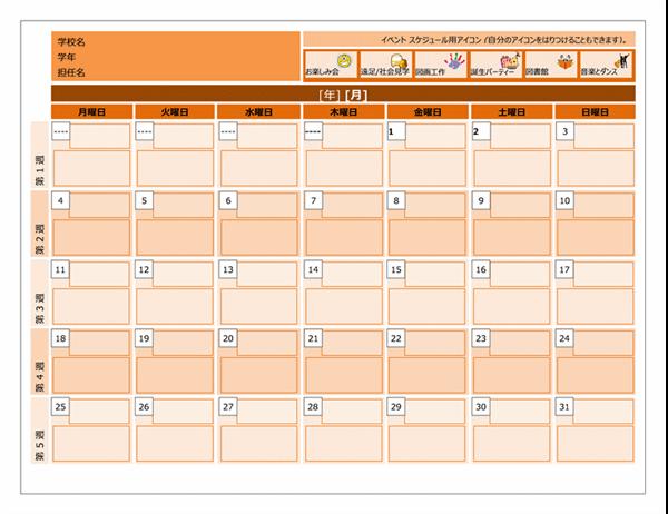 クラスの予定表