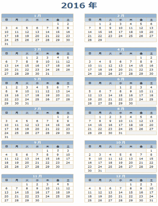 2016-2025 年間カレンダー