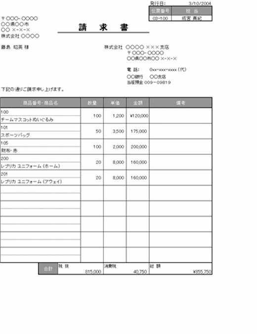 請求書 1 Excel