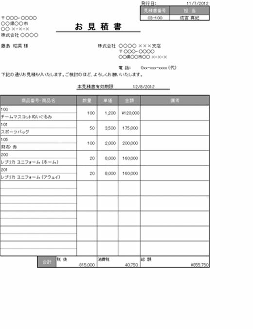 見積書 1 Excel