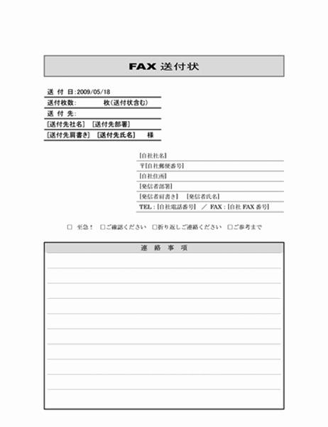 FAX送付状・ビジネス 2