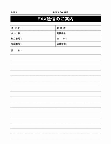 FAX送付状・ビジネス 1