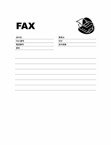 Fax イラスト 1