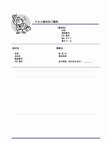 Fax イラスト 2