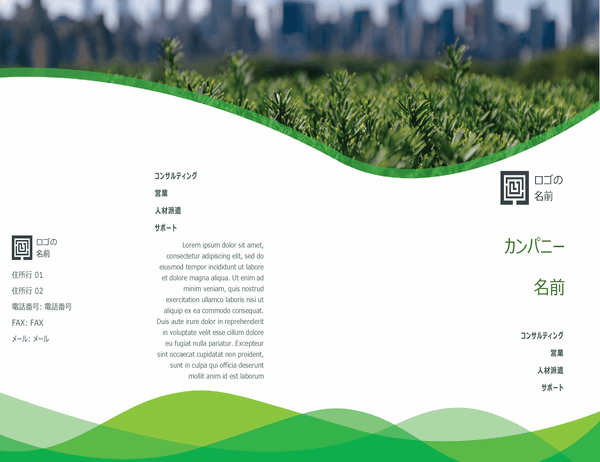 ビジネス パンフレット (緑色のウェーブのデザイン、2 つ折り)