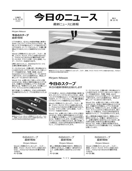 伝統的な新聞
