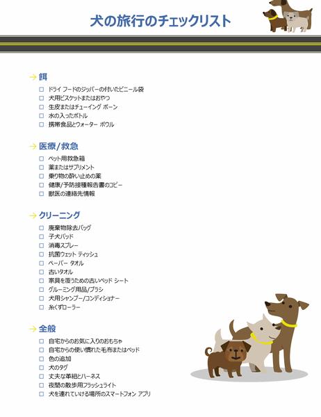 犬の旅行のチェックリスト