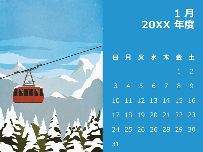 屋外風景の月間カレンダー