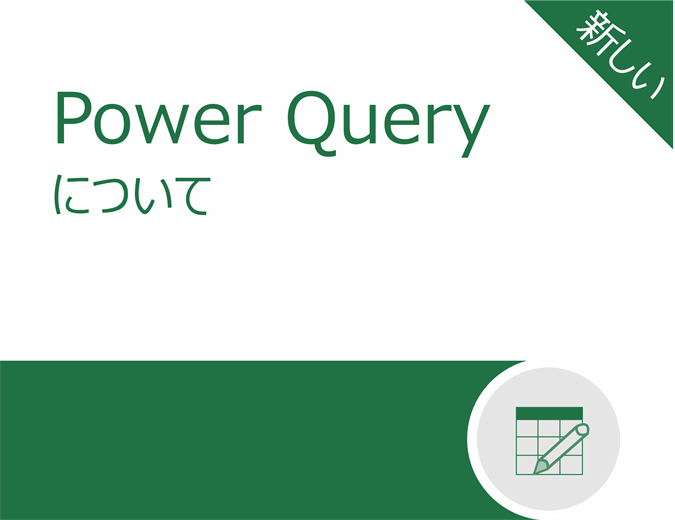 Power Query チュートリアル