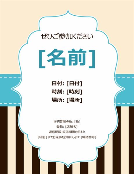 ベビー シャワー招待状 (男の子)