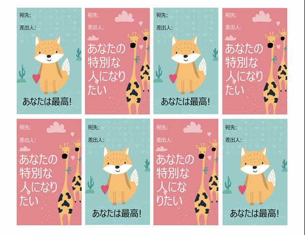 子供用バレンタイン デー カード