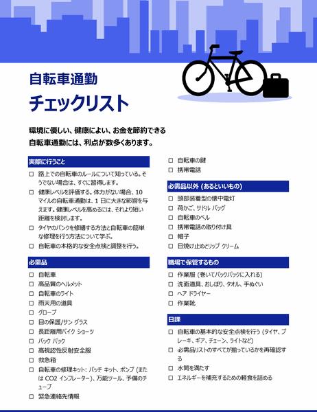 自転車通勤チェックリスト