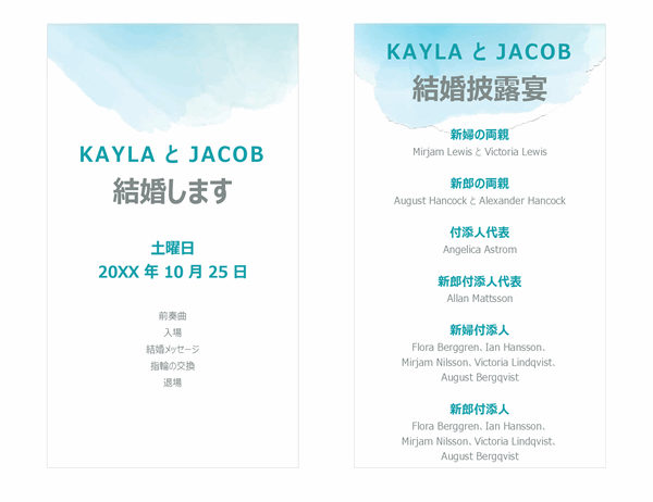 水彩画調の結婚式プログラム