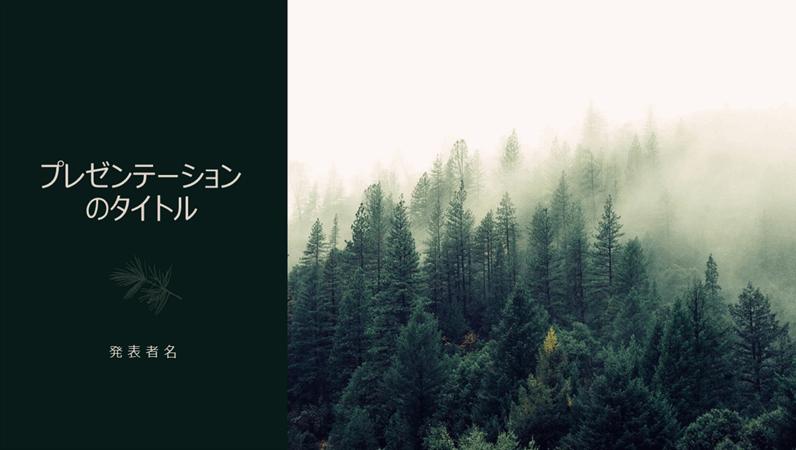 松の木のデザイン