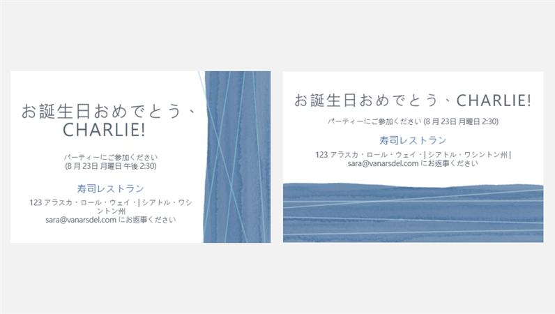 青いリボンのパーティー招待状 (1 ページで 2 枚)