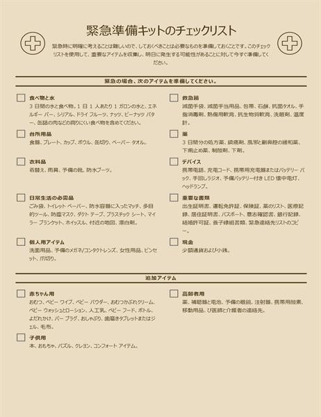 緊急準備キットのチェックリスト