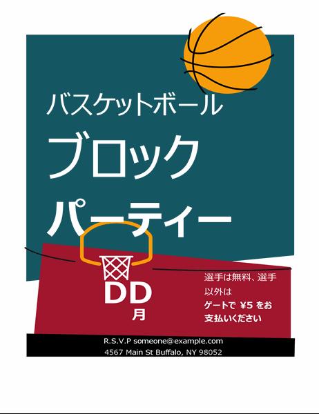 バスケットボールのチラシ