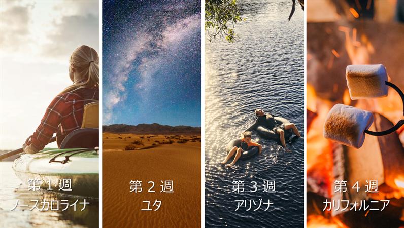 旅行写真のタイムライン