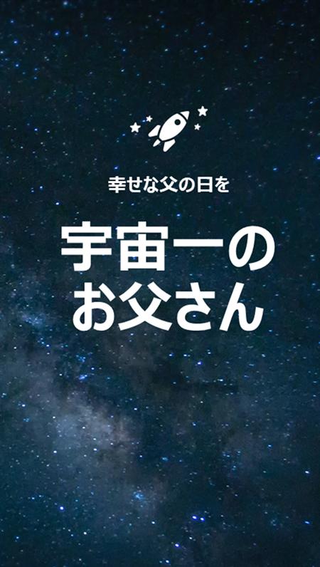 宇宙の父の日カード