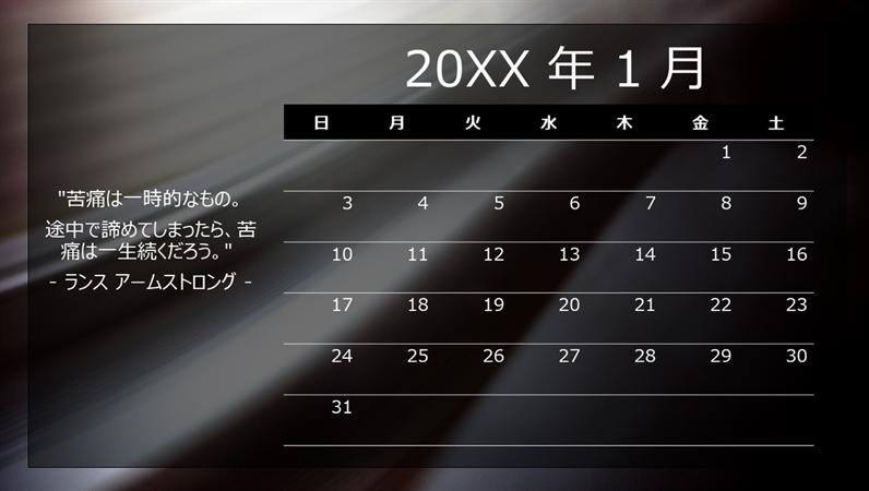 毎月の引用文カレンダー