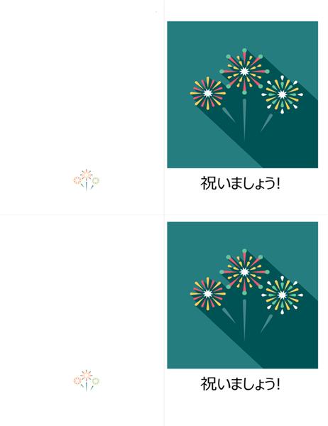 花火のお祝いカード