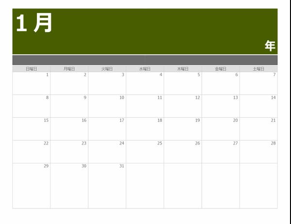 バナー カレンダー
