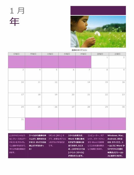 イベント カレンダー