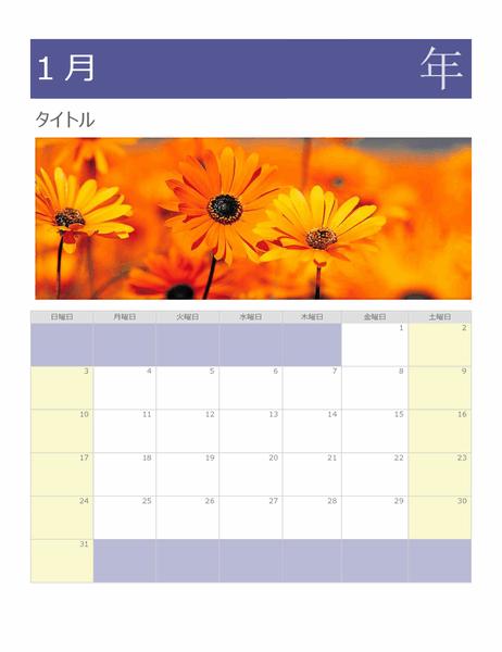 フォト カレンダー